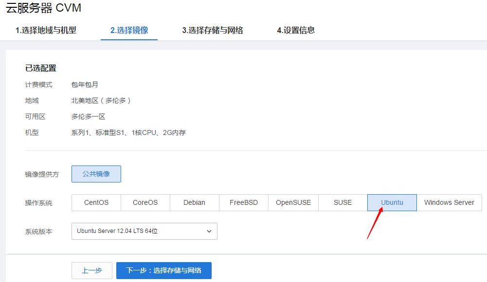 【腾讯云的1001种玩法】利用云服务器资源进行网络服务
