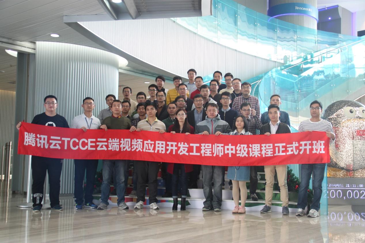 腾讯云TCCE培训认证 精彩的第一次