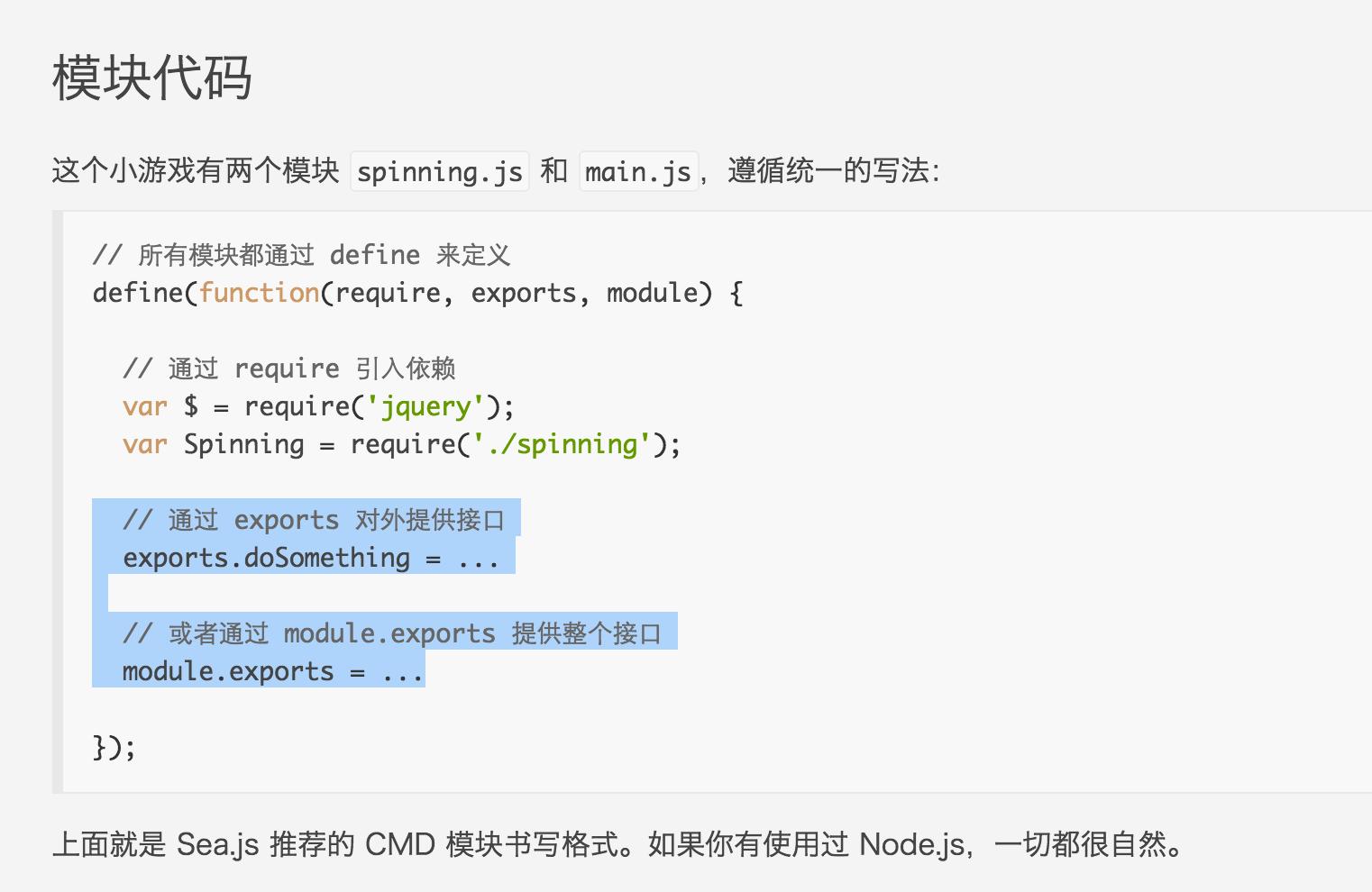 Module.exports和exports的区别