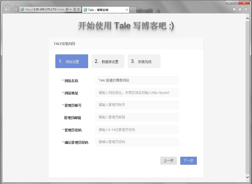 如何快速部署国人开源的 Java 博客系统 Tale