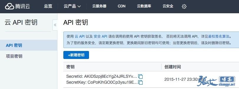 【腾讯云的1001种玩法】WordPress 发布更新文章、提交审核评论自动清理腾讯云CDN缓存