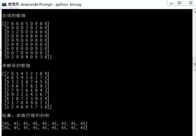 OpenCV玩九宫格数独(三):九宫格生成与数独求解