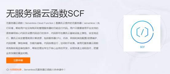 腾讯云发布无服务器云函数,较云主机成本低约70%