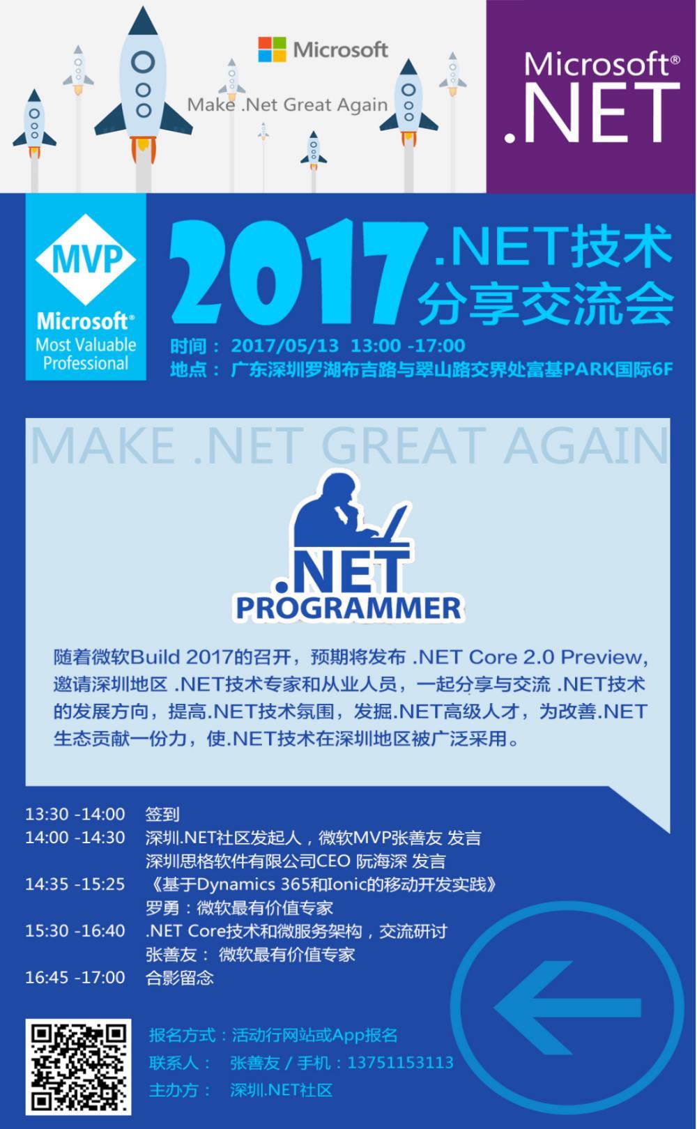 2017年【深圳】.NET 技术分享交流会