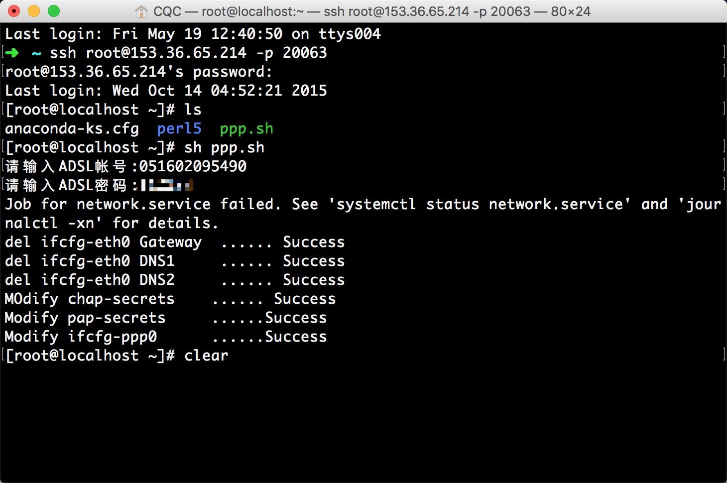 腾讯云+ADSL拨号主机上使用Tornado+Redis维护代理池