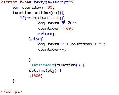 jQuery 实现发送验证码的倒计时