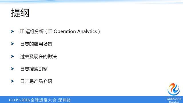 日志易:IT 运维分析及海量日志搜索的实践之路(上)