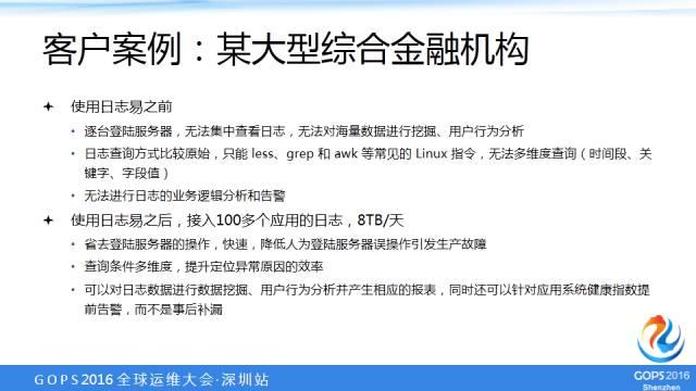 (案例篇)日志易:IT运维分析及海量日志搜索的实践之路(下)