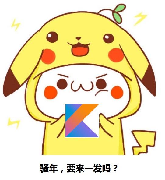 遇见 Kotlin 先导篇:Kotlin 相比 Java 好在哪里?