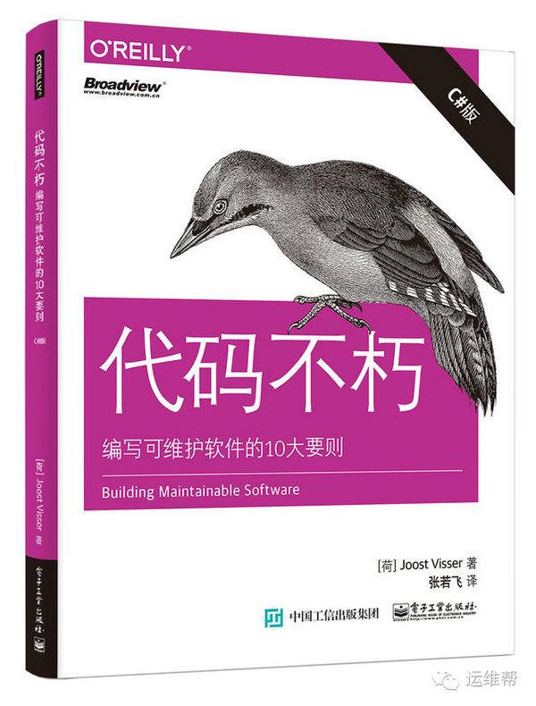 读《代码不朽:编写可维护软件的10大要则》C# 版