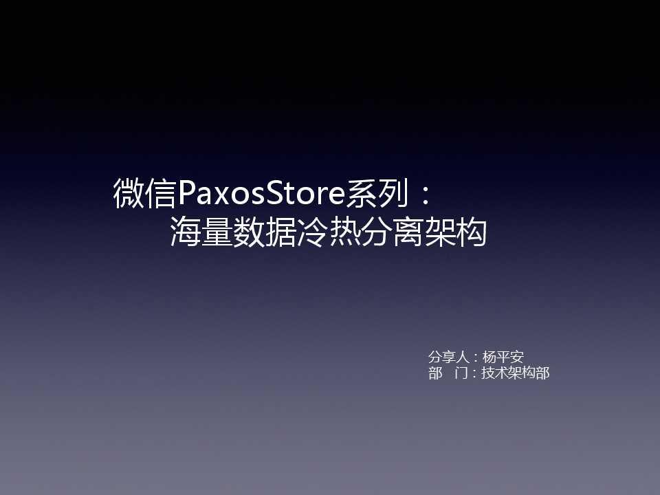 微信 PaxosStore:海量数据冷热分级架构