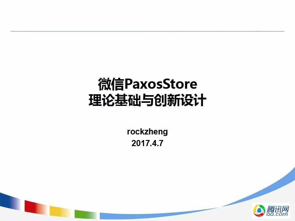 微信 PaxosStore:理论基础与创新设计