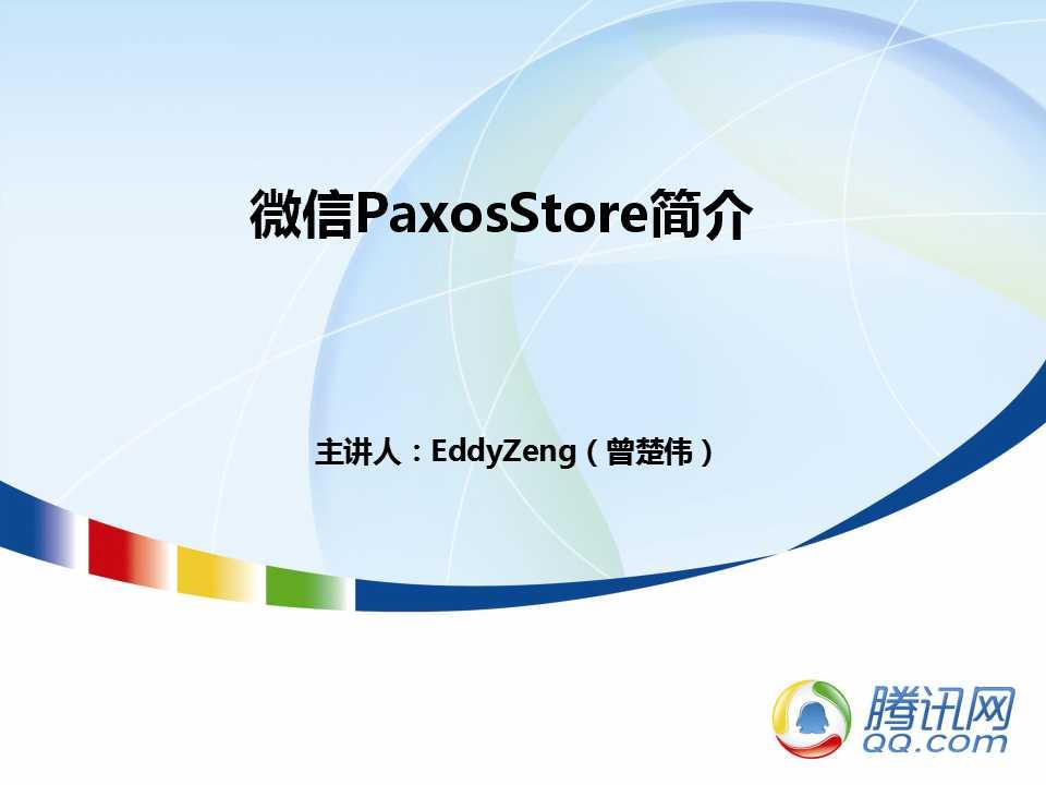 微信 PaxosStore:大规模分布式存储架构