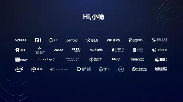 腾讯云小微激活硬件生态,携合作产品正式亮相