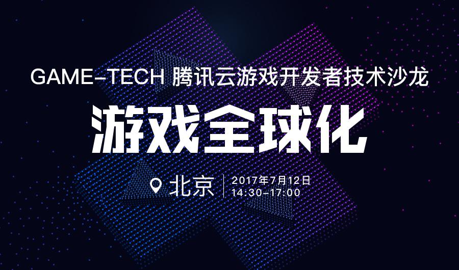「GAME-TECH」7 月 12 日北京首站,盛邀广大游戏开发者