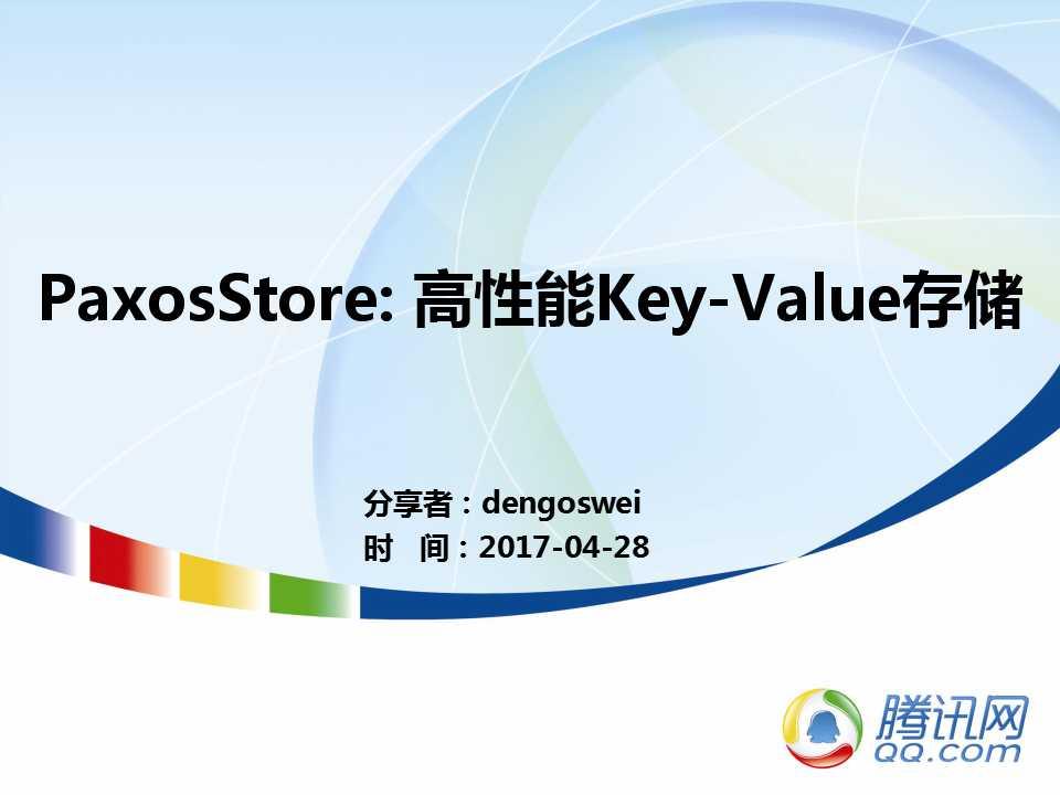 微信 paxosStore : 高性能 Key-Value 存储的挑战