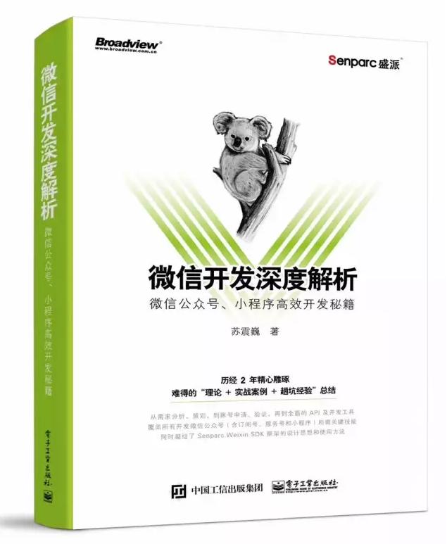 《 微信开发深度解析:公众号、小程序高效开发秘籍 》推荐序