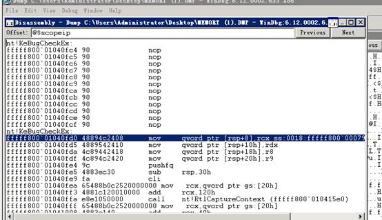 如何分析 WindowsDump:BSOD 分析与 WinDbg 使用(二)