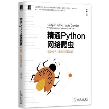 精通 Python 网络爬虫:网络爬虫学习路线