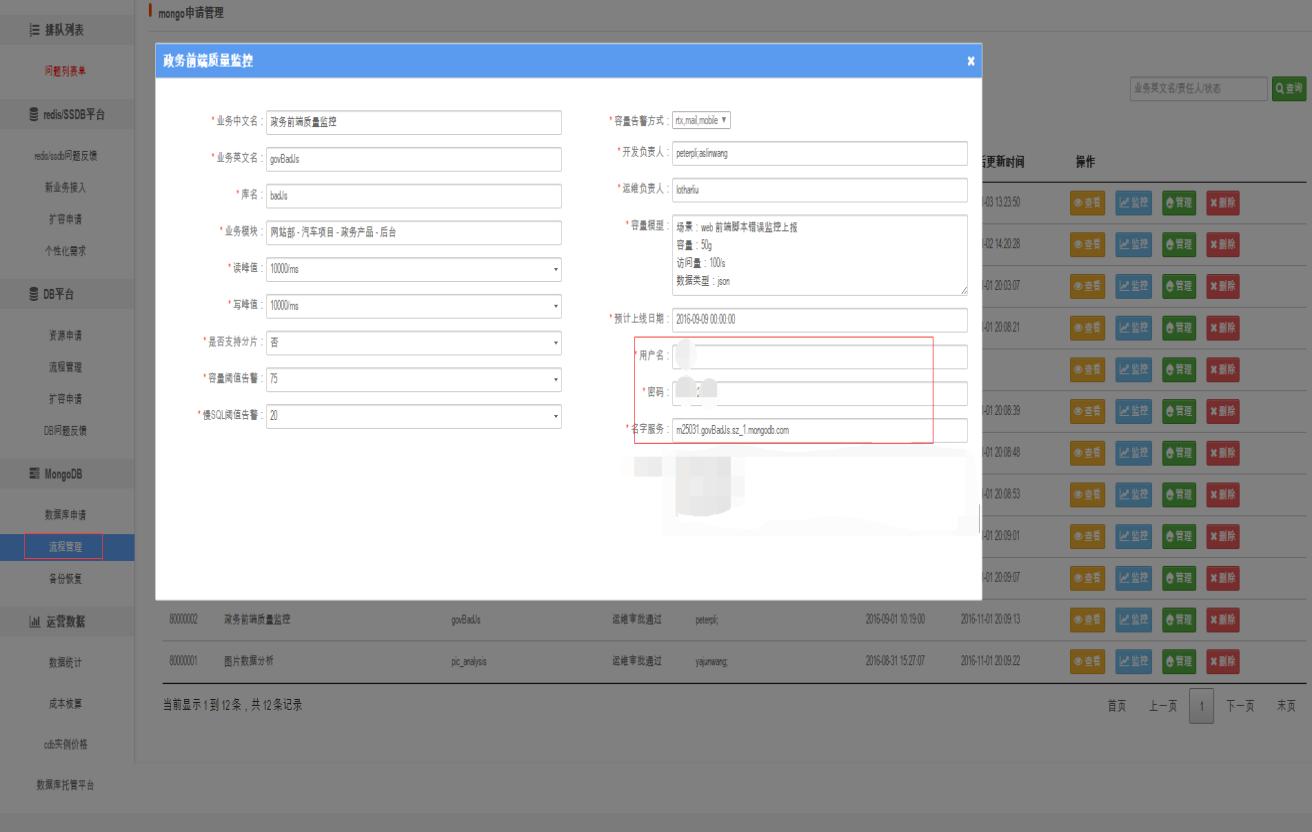 MongoDB 第五期 : 托管 MongoDB 操作指南
