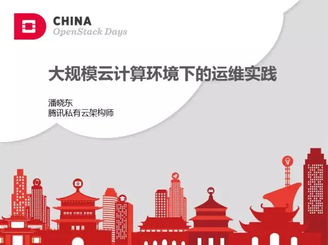 2017 Openstack Days China | 大规模云计算环境下的运维实践