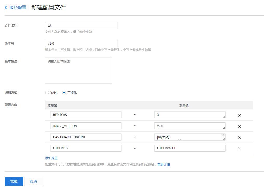 基于 Kubernetes 的 ConfigMap 实现的腾讯云配置文件管理功能介绍