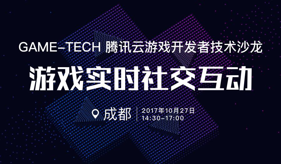 「腾讯云 GAME-TECH 沙龙」成都站报名开启,畅谈游戏实时社交