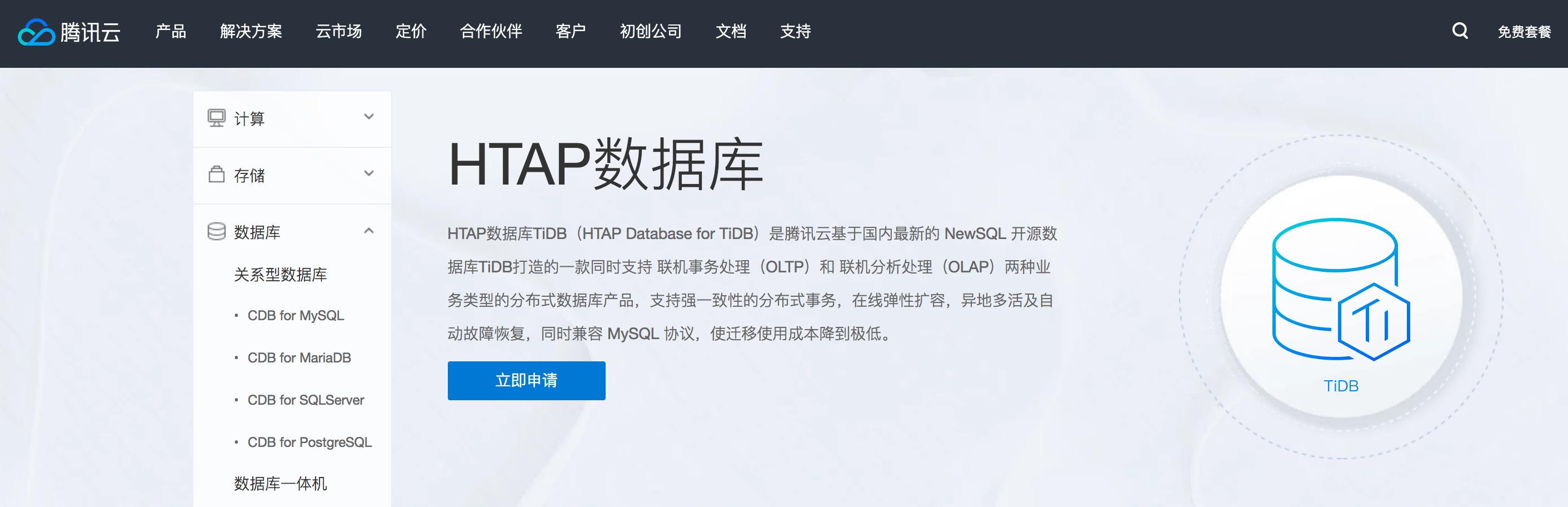 PingCAP 与腾讯云达成合作,HTAP 数据库 TiDB 现开放内测