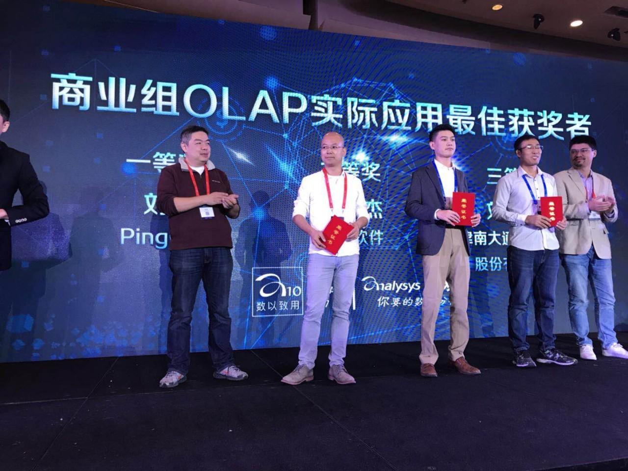 易观 OLAP 大赛揭晓 PingCAP 斩获商业组桂冠