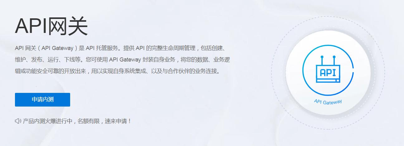 腾讯云 API 网关产品发布