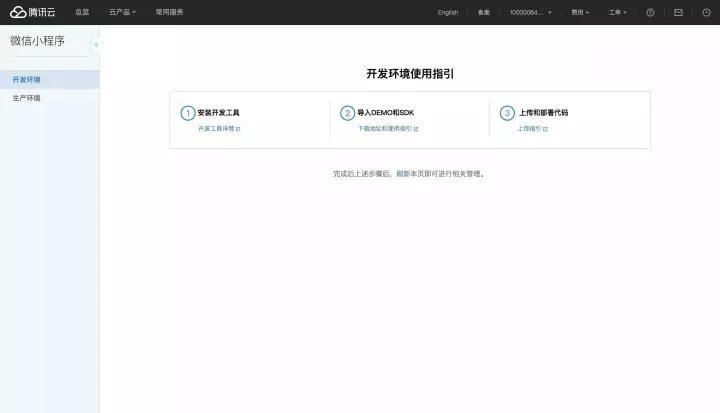 微信小程序开发工具,腾讯云服务支持PHP语言啦!