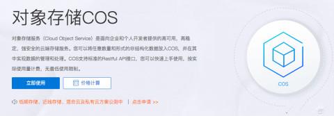 利用腾讯云COS云对象存储定时远程备份网站