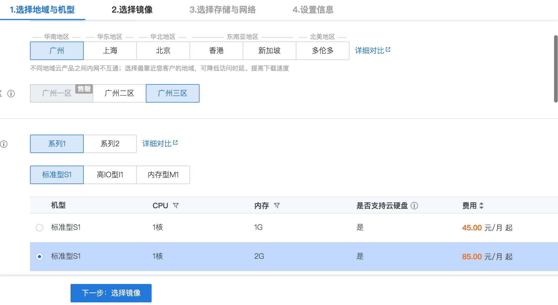 腾讯云极速配置NodeJS+LNMP运行环境