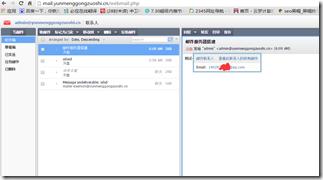 【腾讯云的1001种玩法】邮件服务器的搭建
