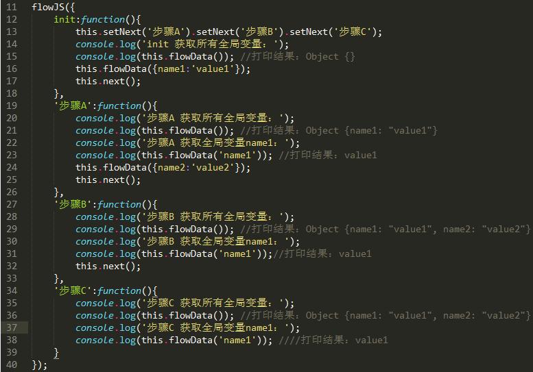 一个只有99行代码的JS流程框架 (一)