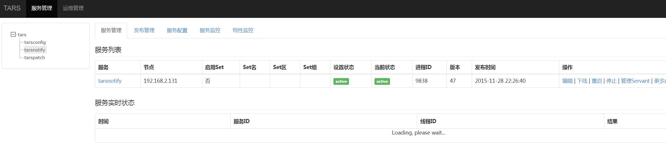 Linux菜鸟一键安装腾讯开发框架Tars的小记