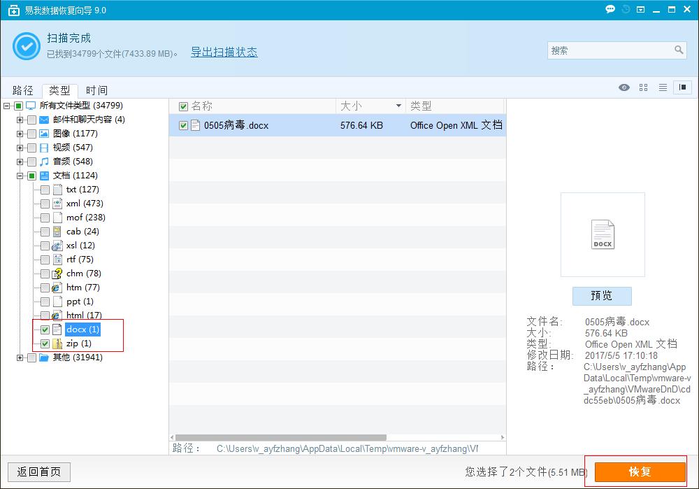 WannaCry勒索病毒之数据恢复
