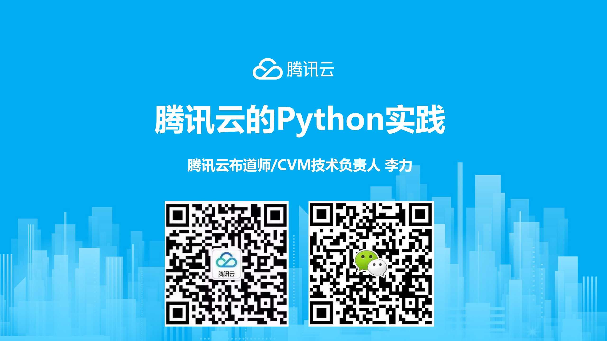 腾讯云的 Python 实践