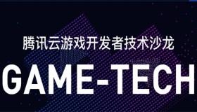 腾讯云游戏开发者技术沙龙干货回顾:腾讯游戏云生态产品规划及最新进展