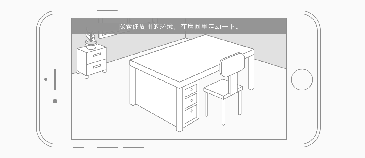 苹果 AR 的人机界面设计规范