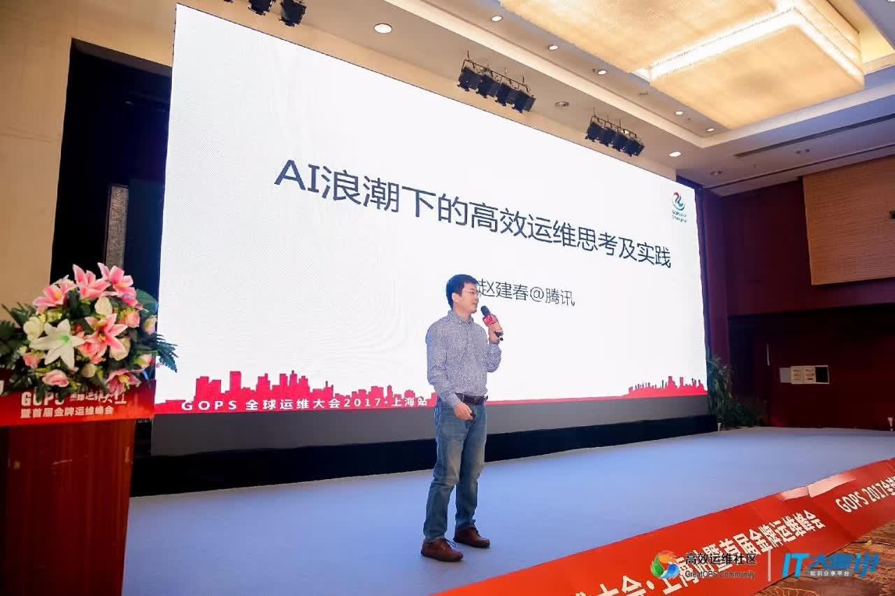 腾讯赵建春:AI浪潮下的高效运维思考及实践